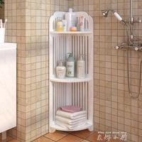 衛生間置物架 落地三角置地式洗手間廁所三角架洗漱台 浴室收納架  YTL