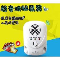 【加強版】超聲波驅鼠器 超音波 電子驅鼠器 電子貓 驅鼠 驅蟲 驅蚊 防蟑螂 老鼠 趕鼠