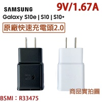 【全新霧面款】三星 S10 S10+ S10e 極速充電頭 9V=1.67A【原廠旅充頭】S8 S8+ S9 S9+ Note8 C9P S7 edge A8+