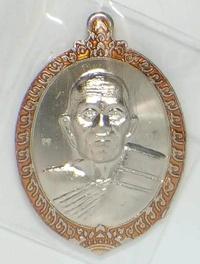 เหรียญรูปไข่ รุ่น แสนอยู่เย็น หลวงปู่แสน ปสนฺโน วัดบ้านหนองจิก จ.ศรีสะเกษ
