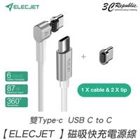 二代 ELECJET USB C to C 雙 Type-C 磁力 磁吸 5A 充電線 加磁力頭 Macbook 適用