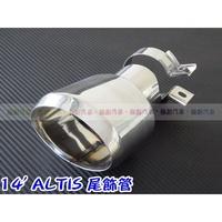 極創汽車配件¥ TOYOTA 豐田14~17年 11代 11.5代 ALTIS 專用 排氣尾管 尾管 尾飾管 白鐵