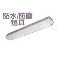 【燈飾林】保固一年 T5 防塵防水燈具 防水燈座 燈盒 燈泡 IP65 4尺單管/雙管