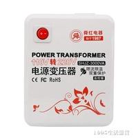 變壓器 110V轉220V變壓器3000W出版變壓器美版日本台灣大功率使用 1995生活雜貨