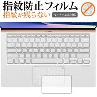 ASUS ZenBook 14 UX433FN觸控板專用的指紋防止清除光澤表面保護膜畫面保護片 Films and cover case whole saler