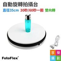 [享樂攝影] FotoFlex 自動旋轉拍攝台 35cm (60秒/30秒一圈) 電動展示架 旋轉展示台 立架 直播/3D圖像/商品錄影