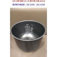 虎牌 原廠 10人份 電子鍋 內鍋 AEA18 (適用電子鍋型號:JAF-B18R )JAFB18R / A18R