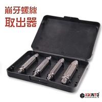 【機械堂】盒裝 精鋼製 崩牙救星 螺絲取出器 滑牙神器 螺絲 退牙器 電鑽 起子機 用
