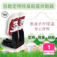 【OKAWA】自動定時除臭殺菌紫外線烘鞋器1入(梅雨季必備 鞋襪烘乾機 乾燥機 鞋子烘乾機)