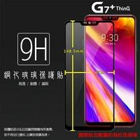 LG G7+ ThinQ G7 Plus LMG710EAW 滿版 鋼化玻璃保護貼 9H 全螢幕 滿版玻璃 鋼貼 鋼化貼 玻璃膜 保護膜