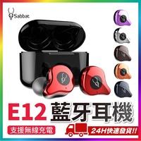 『原廠正品』升級版Sabbat E12 真無線藍芽耳機 藍芽5.0 魔宴藍牙耳機 E12藍芽耳機