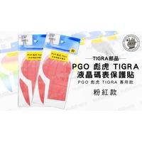 韋德機車材料 TIGRA部品 液晶 碼表 保護貼 機車 儀表 適用車種 PGO 彪虎 TIGRA 粉 紅