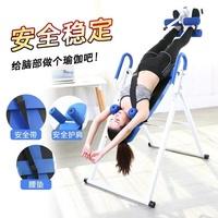 倒立機家用瑜伽健身器材倒立倒吊器腳套倒掛增高拉伸輔助器HM 時尚潮流