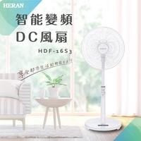 ★全新福利品★【HERAN 禾聯】16吋智能變頻DC風扇(HDF-16S3福利品)