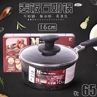 16CM Medical Stone Milk Pot Non-stick Pot Baby Food Supplement Pot Instant Noodles Pot Mini Small Pot Hot Milk Stew Pot Snow Pan