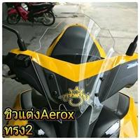 ชิวหน้า Aerox ทรง 1 2 3  4