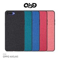 QinD OPPO AX5/A5 布藝保護套 保護殼 手機殼