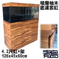 預定款AX。。。青島水族。。。積層柚木(烤漆貼皮)底部過濾缸 底濾套缸==4.2尺缸+架/126*45*60cm