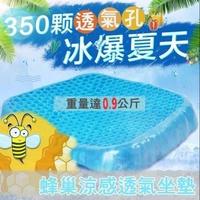 #🐛蜂巢矽膠冰涼坐墊🐞