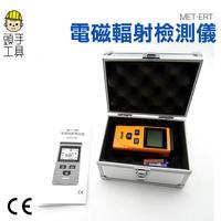 【電磁波檢測儀】檢測家電  手機/電腦/家電/基地台都可測電磁場 孕婦必備 頭手工具