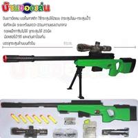 BKL ของเล่น ปืน ปืนของเล่น ปืนอัดลม ปืนเนิร์ฟ nerf ปืนไรเฟิล เลเซอร์นำวิถี อุปกรณ์ครบชุด 501-1-N