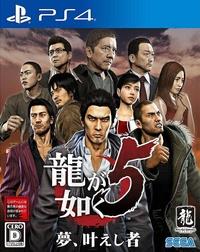 【全新未拆】PS4 人中之龍5 實現夢想者 YAKUZA 5 中文版 附首購特典杯子【台中恐龍電玩】