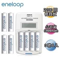 【日本Panasonic國際牌eneloop】低自放電充電電池組(搭配液晶充電器+3號8入)