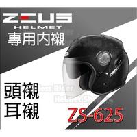 ◮無頭騎士 配件區◭ ZEUS ZS625 / ZS-625 原廠配件 內襯組、頭襯、耳襯 全可拆洗 半罩式 安全帽