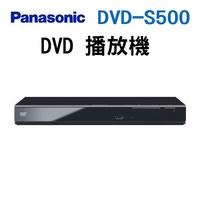 【新莊信源】Panasonic 國際牌 DVD播放機 DVD-S500 / DVD-S500-K