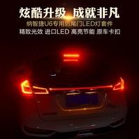 新品納智捷新U6后尾門LED燈 優6專用改裝后尾燈裝飾后備箱尾燈套件