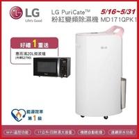 【LG 樂金】一級能效◆PuriCare17公升粉紅變頻除濕機◆WiFi遠控(MD171QPK1)