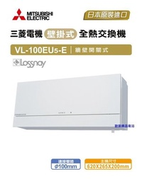 【歐築精品衛浴】三菱MITSUBISHI《日本》✰ 壁掛式全熱交換機-開關式 VL-100EU5-E