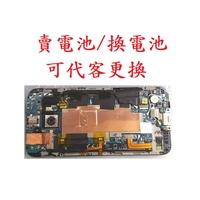 華強科技 HTC m10 電池 可代客更換