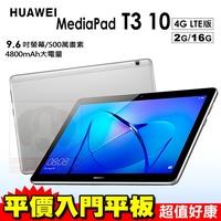 HUAWEI MediaPad T3 10 贈側翻皮套 LTE 16G 平板電腦 免運費