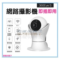 WiFi網路攝影機 看家神器 360度 監控器 無線攝影機 語音雙向對話 EC39-O6