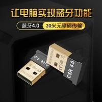 藍芽適配器4.0電腦音頻發射器手機接收器藍芽耳機音響 享購
