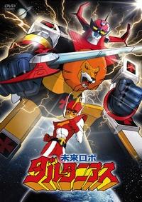 未來合體 巨獸王 動畫卡通DVD全47畫(非超合金魂gx-59)