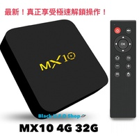 MX10 網路電視盒 強大性能RK3328晶片 超大容量4G32G