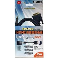 PX大通 HDMI to DVI 2M(2米)傳輸線(HDMI-2MMD)