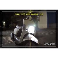 威鑫汽機車精品 新款 30W LED H4大燈 一支999元起  CUXI 新舊勁戰 J BUBU MANY BWS