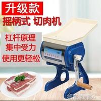 切片機 手搖切肉機切片機電動商用絞肉機手動切片機家用切絲機 名創家居館DF