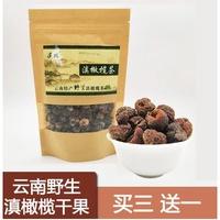 DAI【買3送1】野生滇橄欖乾果油甘果乾余甘子茶牛甘果雲南特產零食