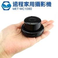 工仔人 MET-WC1080   看家神器網絡家用個性攝像機 無線智能 WIFI監控 密錄器