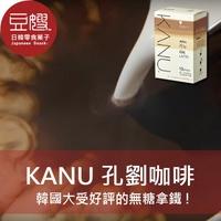 第二件7折+免運唷~【豆嫂】韓國咖啡 孔劉代言 Kanu 拿鐵咖啡(原味/濃縮)5盒入