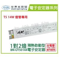 WORLD LIGHT 世界光 BN-UT50144 T5 14W 4燈/3燈 全電壓 預熱啟動 電子安定器 同 BM-UT50144 _ WL660020