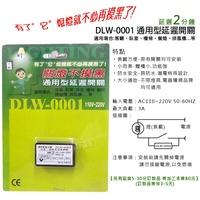 臺製 DLW-0001 DLW 0001 防水 通用型 延遲開關 二分鐘 110V~220V DLW-01