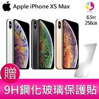 分期0利率 Apple蘋果 iPhone XS Max 256G 6.5吋 智慧型手機 贈『9H鋼化玻璃保護貼*1』▲最高點數回饋23倍送▲