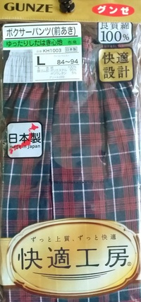 【秀太郎屋】GUNZE 郡是日本製男內褲/四角褲+100%棉+透氣舒適+抗菌防臭+前開檔設計  (快適工房)