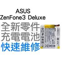 ASUS ZENFONE3 DELUXE ZS570KL Z016D 全新電池 無法充電 膨脹 更換電池 台中恐龍