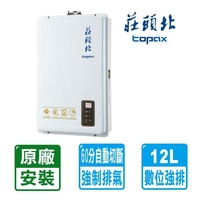 【限北北基安裝 莊頭北】12L數位恆溫強制排氣型熱水器(TH-7126FE 送原廠到府基本安裝)